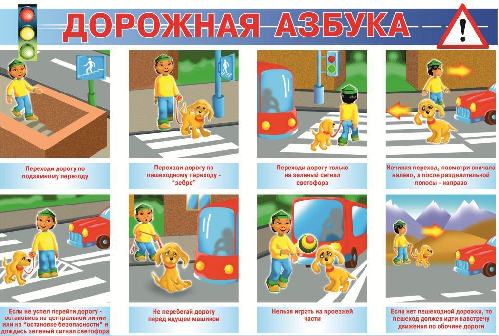 азбука пешехода в картинках» — карточка пользователя Ксения С. в ...